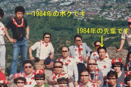 1984 ハワイ旅行-02.jpg