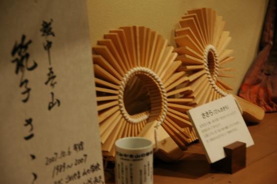 2009.02 五箇山写真 008.jpg