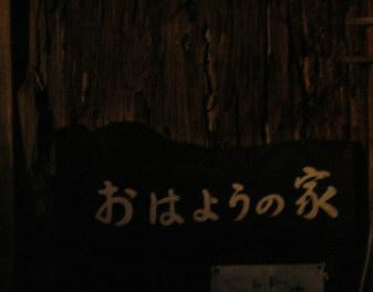 2009.02 五箇山写真 058-2.jpg