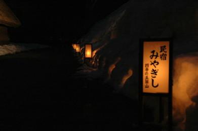 2009.02 五箇山写真 063_1.jpg