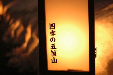 2009.02 五箇山写真 068_1.jpg