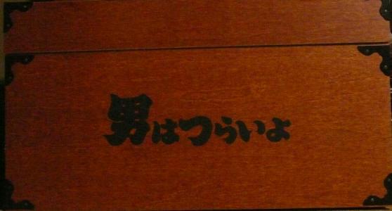寅さん 001-2_1.jpg