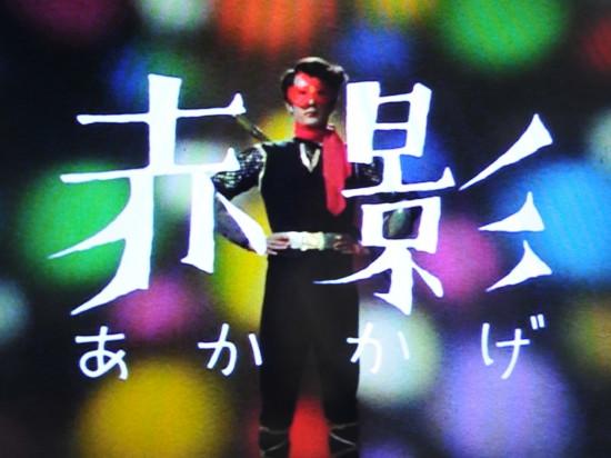 仮面の忍者 赤影の画像 p1_25