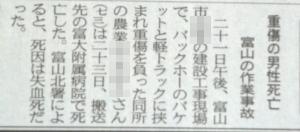 3.24 新聞記事